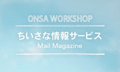 ONSA WORKSHOP募集中