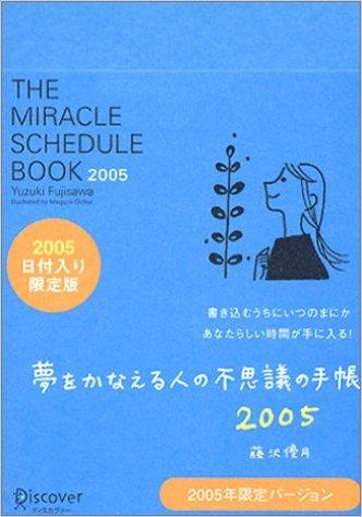 『夢をかなえる人の不思議の手帳2005 日付入り限定版』画像