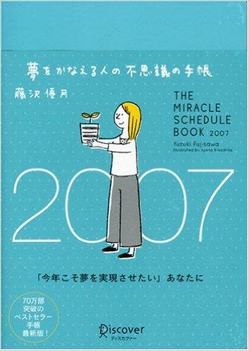 『夢をかなえる人の不思議の手帳2007』画像