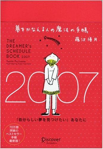 『夢をかなえる人の魔法の手帳2007』画像