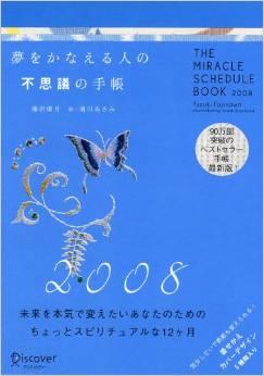 『夢をかなえる人の不思議の手帳2008』画像