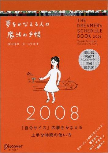 『夢をかなえる人の魔法の手帳2008』画像