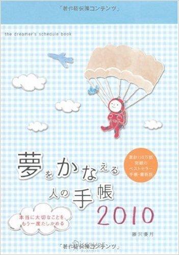 『夢をかなえる人の手帳2010』画像