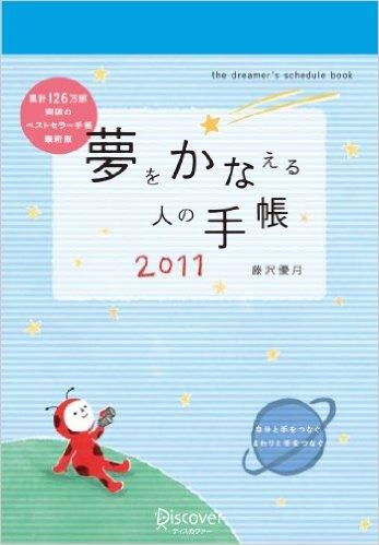 『夢をかなえる人の手帳2011』画像