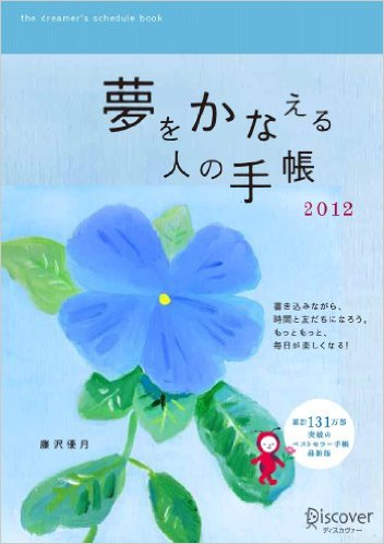 『夢をかなえる人の手帳2012』(blue)画像