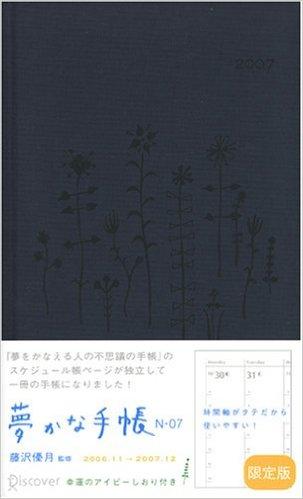 『夢かな手帳 N-07』画像