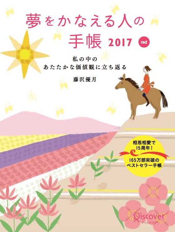 『夢をかなえる人の手帳2017』(red)