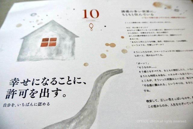 夢かな手帳2018バナー