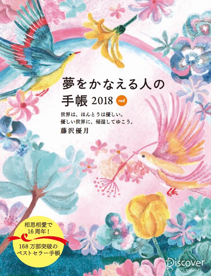 『夢をかなえる人の手帳2018』(red)