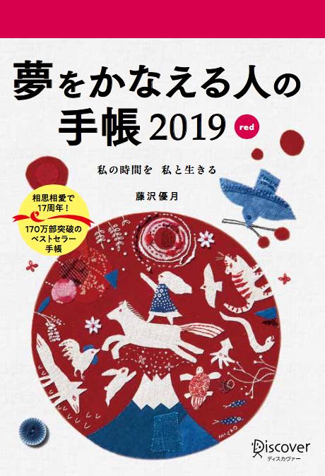 『夢をかなえる人の手帳2019』(red)