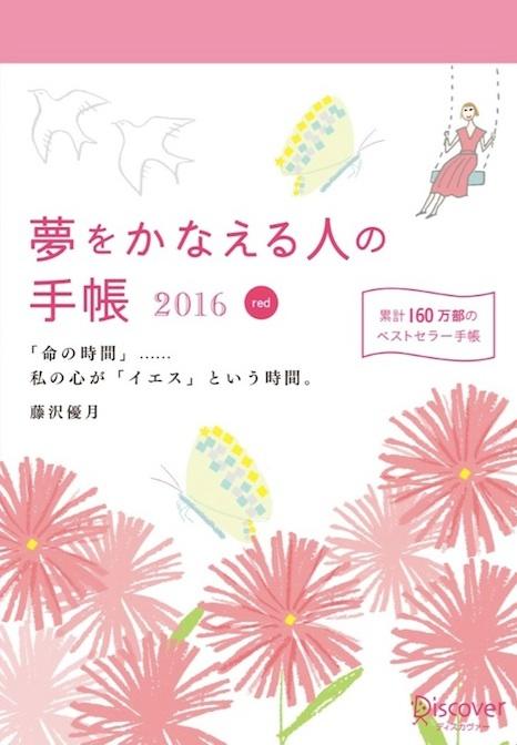 『夢をかなえる人の手帳2016』(red)