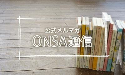 ONSA画像