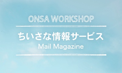 ONSA WORKSHOP募集中