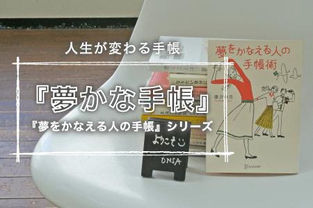 夢かな手帳バナー画像