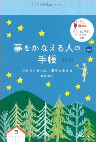 『夢をかなえる人の手帳2013』(blue)画像