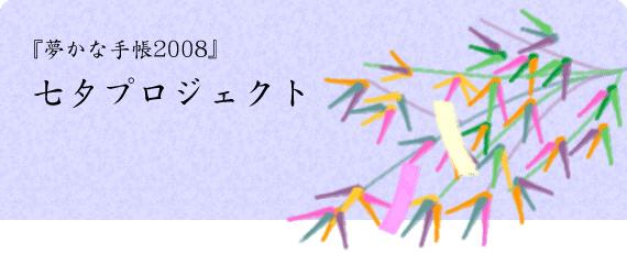 七夕ヘッダー画像