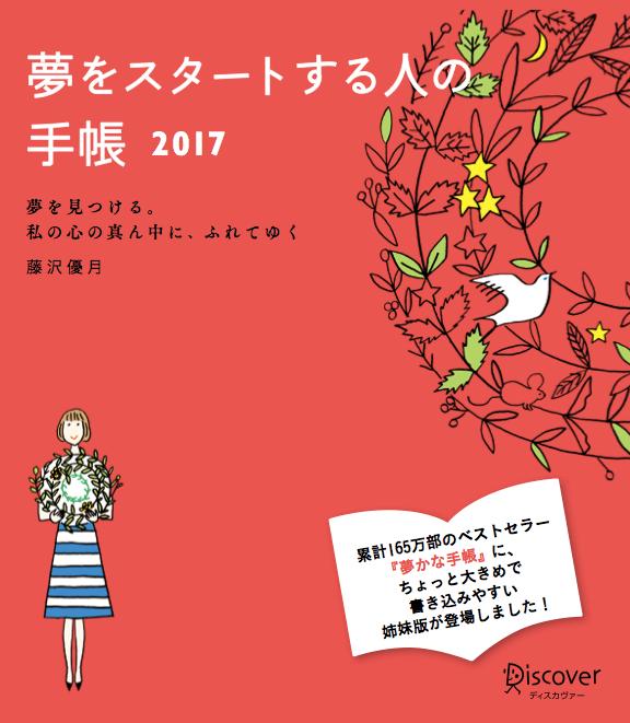 『夢をスタートする人の手帳2017』