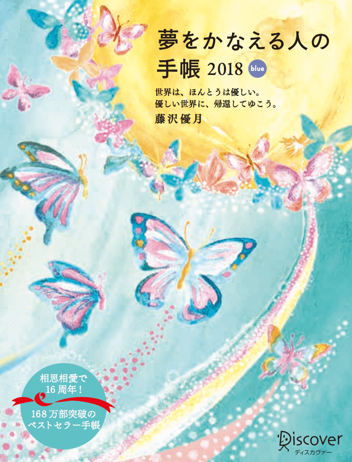 『夢をかなえる人の手帳2017』(blue)