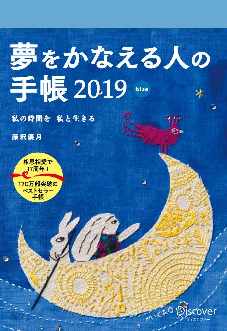 『夢をかなえる人の手帳2018』(blue)