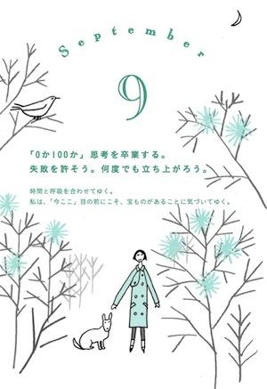 夢かな手帳2016画像