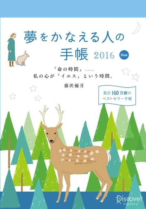 『夢をかなえる人の手帳2016』(blue)